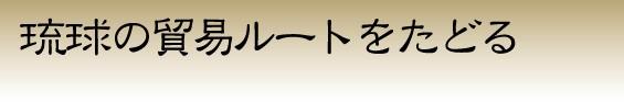 琉球の貿易ルートをたどる